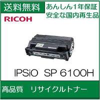 IPSiOSPトナーカートリッジ6100Hリサイクルトナー