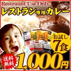 日本全国どこでも送料無料!7種各1食ずつ入ったお試しセット♪老舗レストランの味ぜひご家庭で...