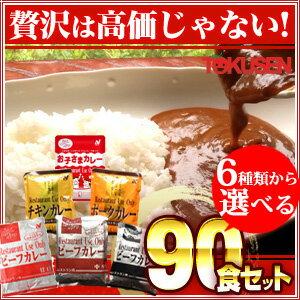 レストランユースオンリーカレー 5種類から選べる90食セット(10食×9種類)[ニチレ...