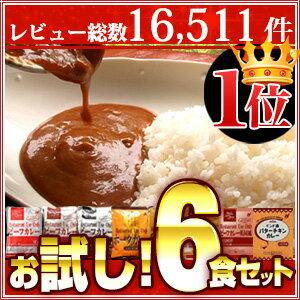 【お試し/送料無料(ゆうメール)】ニチレイ レストランユースオンリー レトルトカレー6食お試し…