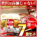 日本全国どこでも送料無料!6種類から選べる!レストランの味ぜひご家庭で!今だけ!「とくせん...