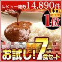 グルメ大賞2014受賞!日本全国送料無料!7種各1食ずつ入ったお試しセット♪レストランの味ご家...