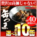 日本全国送料無料!【送料無料】K&K(国分) 42種類から選べる10缶 缶つま贅沢セット[缶詰/保...