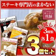 キッチン レトルト ビーフカレー・スペアリブカレー・ 株式会社 カレーライス