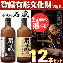 手造り焼酎石蔵黒麹