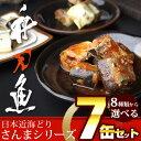 K&K 日本近海どり 選べる!8種類のさんま缶詰(各100g) 7缶セ...