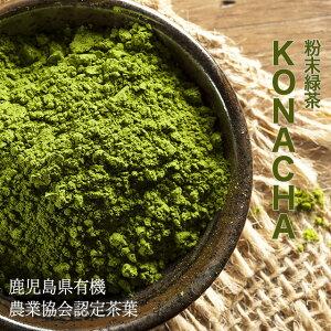 JAS KONACHA العضوي (50 جرام) [شحن مجاني شاي ماتشا الشاي الأخضر مسحوق أوراق الشاي مسحوق الشاي الشاي الأخضر العضوي العضوي المعتمد من جمعية JAS كاتشين العضوي من ولاية كاجوشيما] [Mail A] [TSG]