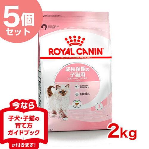 ロイヤルカナン キトン 2kg [FHN/猫用ドライ/キャットフード/猫] JA...