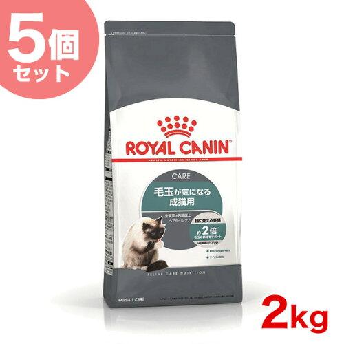ロイヤルカナン ヘアボールケア 2kg [ROYALCANIN/FHN/猫用ドライ/キ...