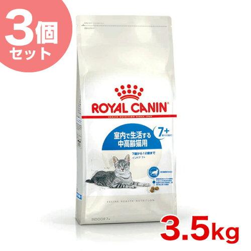 ロイヤルカナン インドア +7 7歳以上の室内猫用 3.5kg [FHN/ROYAL C...