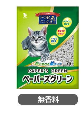 ペーパーズグリーン 無香料 紙砂