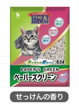 ペーパーズグリーン せっけんの香り 紙砂