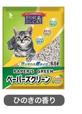 ペーパーズグリーン ひのきの香り 紙砂