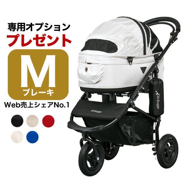 【正規品】エアバギー フォー ドッグ ドーム2 ブレーキ[Air Buggy for Dog DOME2 BRAKE] Mサイズ #Stw-142830:モコペット