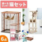 はじめてセット猫【サークル派】or【キャットタワー派】タワー[wt]