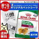 【あす楽】ロイヤルカナン インドア アダルト 成犬用 8kg と 選べ...