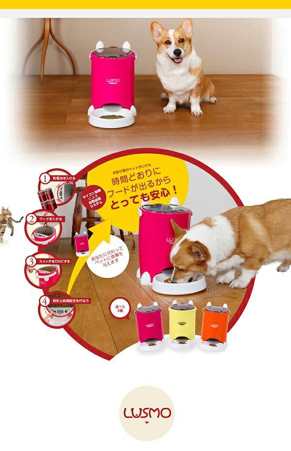 NEWルスモ ペットフィーダ / 自動給餌器 ペットフード ドライ 犬用 猫用 るすも 犬 猫 ペット 自動 餌 えさ えさやり LUSMO ペット 自動給餌器 正規品 イエロー オレンジ レッド #st-lusmo