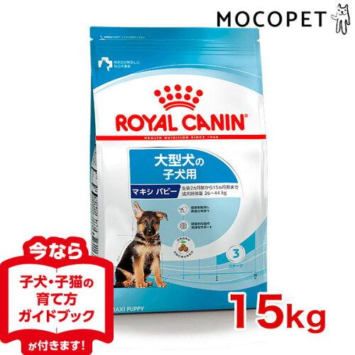 ロイヤルカナン マキシ ジュニア 生後5ヵ月〜15ヵ月齢未満の大型犬に 15kg / 安心の正規...