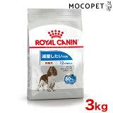 ロイヤルカナン ミディアム ライトウェイトケア 3kg CCN 成犬用 フード 犬用 ダイエット 減量 肥満 3182550903646【RCSC】