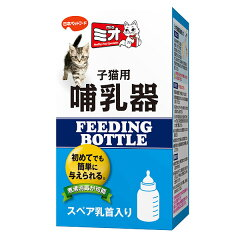 [ミオ]Mio 猫用哺乳器 ミオ 子猫用哺乳器 授乳用 1本 [正規品][ミオ]Mio 猫用哺乳器 ミオ 子猫...