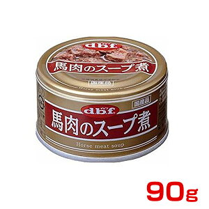 【23%OFF】【7/7まで!七夕セール】[デビフ]d.b.f. ドッグフード ウェット 缶詰 馬肉のスープ...
