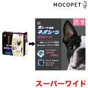 【あす楽】ネオシーツ +カーボンDX 超厚型タイプ スーパーワイド 1...