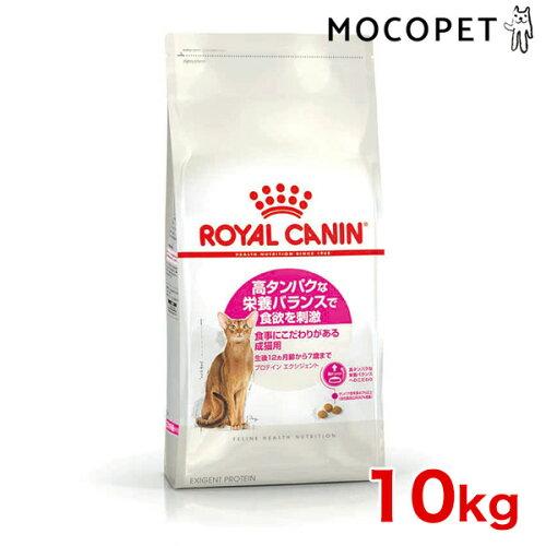 ロイヤルカナン エクシジェント42 10kg / 栄養バランスで選ぶ 1歳〜7歳まで [ROYAL CANI...