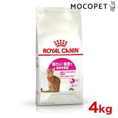 ロイヤルカナン エクシジェント35/30 味わい・食感で選ぶ 1歳~10歳までの成猫用 4kg / 安心の正規品 /猫 [ROYAL CANIN FHN 猫用ドライ] JAN:3182550717144 #w-105183-00-00 [OMK][CTA]【あす楽】