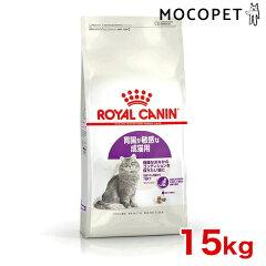 【送料無料】[正規品]ロイヤルカナン センシブル 胃腸がデリケートな猫用 1歳~10歳まで 15kg [...