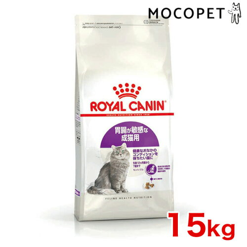 ロイヤルカナン センシブル 15kg / 胃腸がデリケートな猫用 1歳〜7歳まで / 安心の正規...