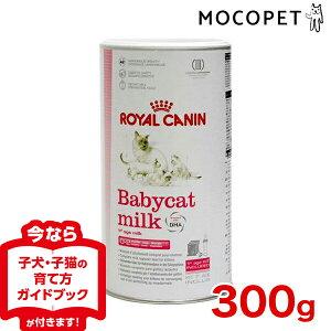 【36%OFF】猫用 ミルク / [ロイヤルカナン]ROYAL CANIN FHN ベビーキャットミルク 生後すぐか...