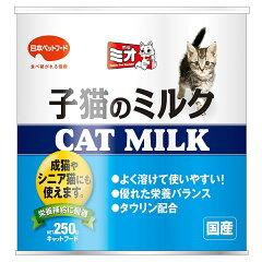 [ミオ]Mio 猫用ミルク ミオ 子猫のミルク 授乳用 250g [国産][正規品][ミオ]Mio 猫用ミルク ミ...