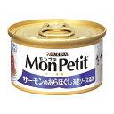 【38%OFF】[モンプチ]MonPetit キャットフード ウェット 缶詰 サーモンのあらほぐし 海老ソー...