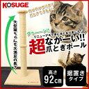 [ペッツデポ]Pets Depot ポール型つめとぎ (麻) 猫用 爪とぎ 【RCPapr28】