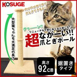 つめとぎポール猫用ロングタイプ高さ84cm/猫用ポール型つめとぎ麻爪研ぎポールねこ用