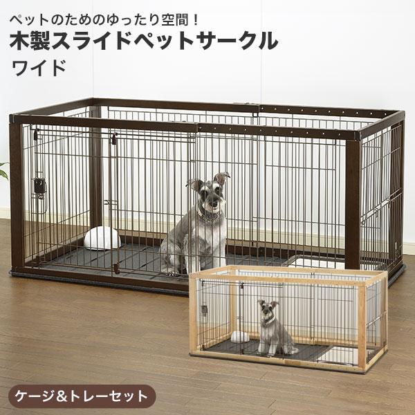 リッチェル 木製スライドペットサークル ワイド / ナチュラル(ベージュ) ダークブラウン(茶) / JAN:4973655593523 犬 サークル ゲージ ケージ RicheLL #w-135970:モコペット