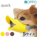 OPPO[オッポ] quack Sサイズ / クワック アヒル あひる 口輪 無駄吠え しつけ マズル 噛み付き 無駄吠え防止 #w-137280 その1