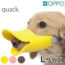 OPPO[オッポ] quack Lサイズ / クワック アヒル あひる 口輪 無駄吠え しつけ マズル 噛み付き 無駄吠え防止 #w-137282 その1