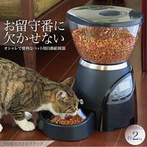 NEWビストロ ブラック / ドラマ『オトナ女子』にて猫の「ちくわ」ちゃんが使っている自...