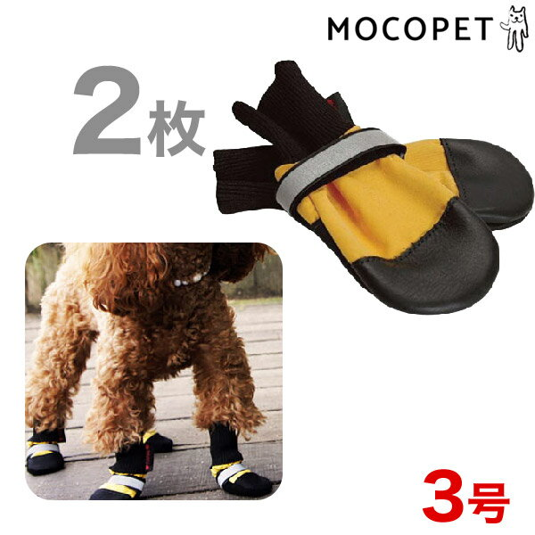 200円クーポン☆オーエフティー MuttLukS Inc. 全天候型ブーツ 3号 2枚セット 4571210452973 #w-139951-00-00