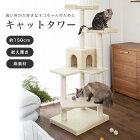 猫ハウス付き4段据置キャットタワー麻爪とぎ多頭飼猫用20908579#w-141253-00-00