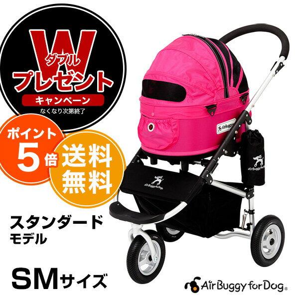【正規品】エアバギー フォー ドッグ ドーム2 スタンダード[Air Buggy for Dog DOME2 STANDARD] ローズピンク SMサイズ JAN:4562174245756 / #w-142808-00-00:モコペット