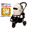 【正規品】エアバギー フォー ドッグ ドーム2 ブレーキ[Air Buggy for Dog DOME2 BRAKE] ロイヤルミルク SMサイズ JAN:4562174245886 / #w-142829-00-00