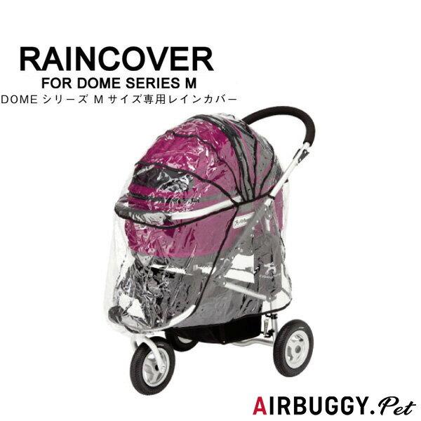 ドッグ 4580445411037 Mサイズ エアバギー フォー 【正規保証つき】 【あす楽】 [Air Buggy for Dog DOME2 BRAKE] #w-153036 ブレーキ ドーム2 アーバンストーン