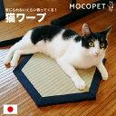 【あす楽】猫ワープ!職人手作り 猫転送装置 畳 タタミ 純国産いぐさ 和風 猫用品 4573318540019 #w-143147