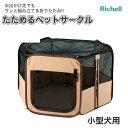 最大350円クーポン★リッチェル たためるペットサークル 9...