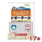 350円offクーポン★【あす楽】ドギーマン heLLo!ドギーチーズ お徳用 17本 4976555820362 #w-144776