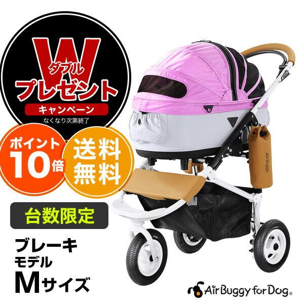 [エアバギーフォードッグ]AirBuggy for Dog 【正規品】ドーム2 ブレーキ ハーモニーコレクション ドッグ カート Mサイズ 防寒 キャリー 犬 折りたたみ ベッド 4580445406408 #w-147789:モコペット