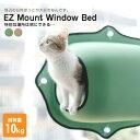 【あす楽】『安心の正規品』EZ Mount Window Pod イージーマウントウィンドウポッド / タン(ベージュ) ...