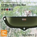 【決算セール開催中】『安心の正規品』EZ Mount window Bed イージーマウントウィンドウベッド / ブラウン オリーブ レッド グレー デニム 0655199062973 0655199062966 0655199062942 0655199062959 0655199060986 猫 ベッド 窓貼付けハンモック 強力吸盤 【送料無料】